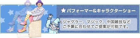 パフォーマー・キャラクターショー