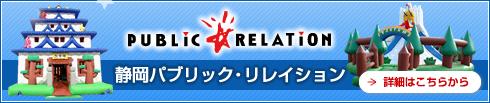 静岡パブリック・リレイション