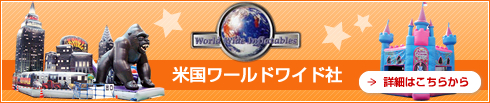 米国ワールドワイド社