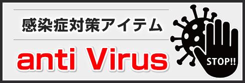 新型コロナウイルスの衛生対策