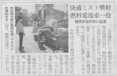 日経新聞20200825