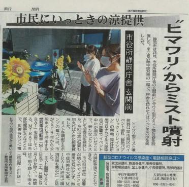 静岡新聞202008252